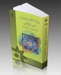 گزارش نشست نقد کتاب« بنیادهای هویت ملی ایران »