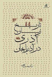 مقدمه کتاب تاریخ زبان آذری