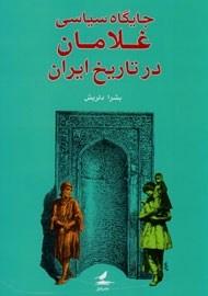 جایگاه سیاسی غلامان در تاریخ ایران