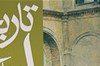 دشمنی آشکار و بی پرده با ایران و ایرانی، فارس ها و زبان فارسی؛نقدی بر جعلیات حسین صدیق