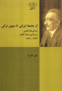 انتشار کتاب «از جامعه ایرانی تا میهن ترکی»؛ زندگی احمد آقااغلو