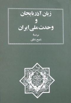 زبان آذربایجان و وحدت ملی ایران+ دانلود