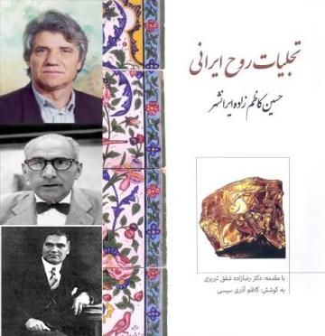 تجلیات روح ایرانی