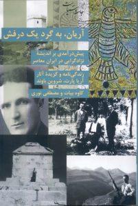 پیش درآمدی بر اندیشه نژادگرایی در ایران معاصر، زندگی و آثار شروین باوند