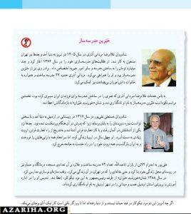 تجلیل از خیرین و نیکوکاران آذربایجانی در کتاب های درسی