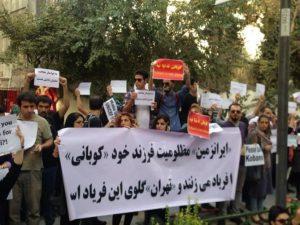 گزارش تصویری تجمع حمایتی از همتباران کرد کوبانی در تهران