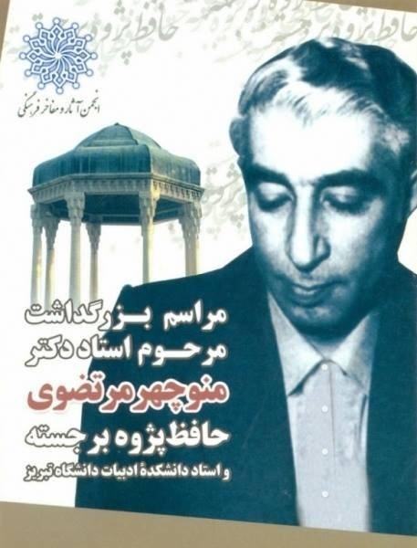 بزرگداشت استاد منوچهر مرتضوی در انجمن آثار و مفاخر فرهنگی ایران