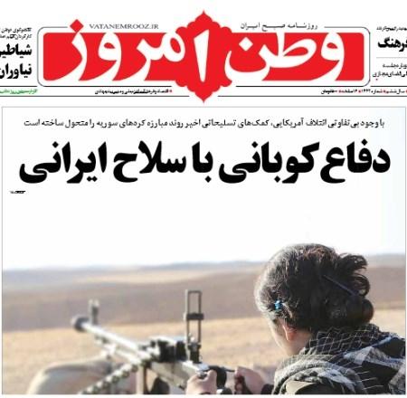دفاع از کوبانی با اسلحه ایرانی