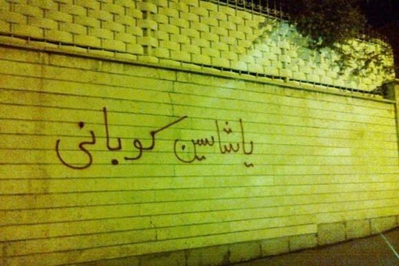 گزارش ویژه سایت آذری ها از تهران و تبریز در حمایت از کوبانی(23مهر)