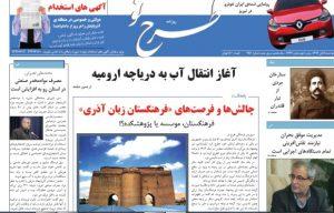 پیشنهاد تاسیس«پژوهشکده هنر، تاریخ و زبان آذربایجان»