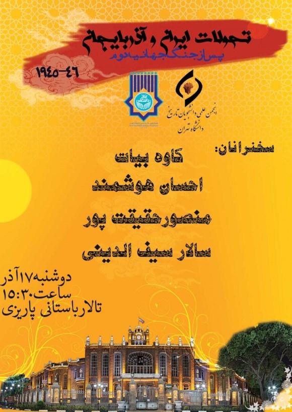 برگزاری سمینار تحولات ایران و آذربایجان پس از جنگ جهانی دوم در دانشگاه تهران