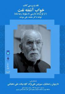 نقدوبررسی اثر جدید محمدعلی موحد در دانشگاه تهران