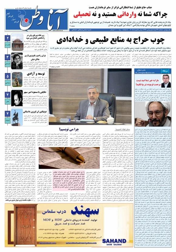 دسیسه ای دیگر در سلماس: انتشار یک نشریه قوم گرا/ مسئولین استان در خواب گران اند