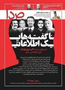 گفتگوی هفته نامه صدا با اکبر خوشکوشک: ناگفته های یک اطلاعاتی