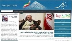 آغاز بکار وبسایت دستیار ویژه رئیس جمهوری در امور اقوام ایرانی و اقلیتهای دینی