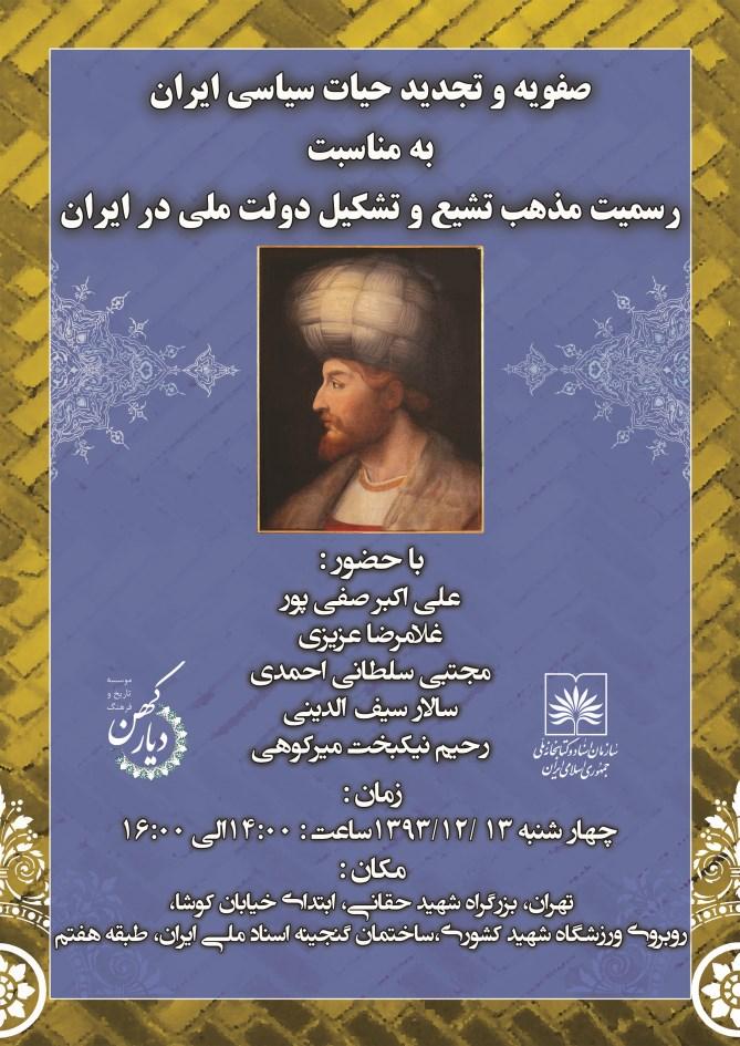 برگزاری سمینار علمی به مناسبت سالگرد تاسیس صفویه و تشکیل دولت ملی در ایران