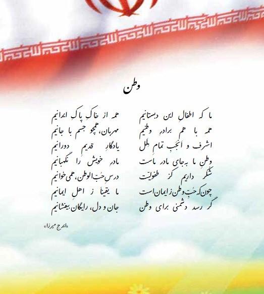بازگشت شعر وطن ایرج میرزا به کتاب های درسی
