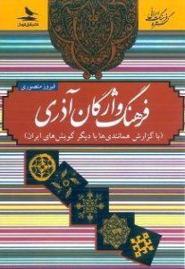 فرهنگ واژگان آذری