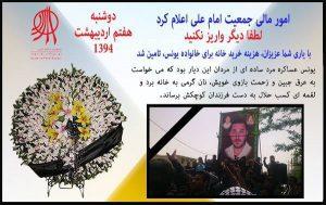 خرید خانه توسط شهروندان ایرانی برای خانواده یونس عساکره