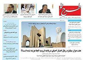 رسالت بنیاد فرهنگ و هنر آذربایجان؛ چند پیشنهاد سازنده
