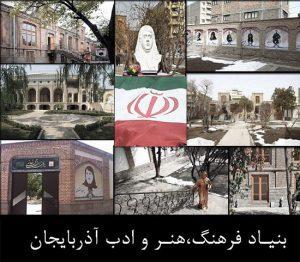 مخالفین استفاده از نام «آذربایجان» و «آذری» چه کسانی هستند!