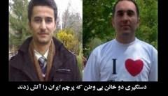 پنج سال حبس برای آتش زدن پرچم ایران