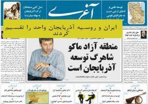 تداوم نفرت پراکنی نشریه آغری