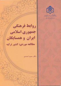 روابط فرهنگی ایران و ترکیه