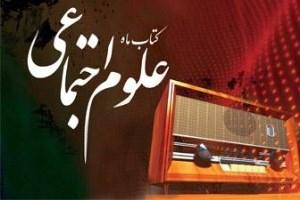 ملی گرایی و مذهب در ایران