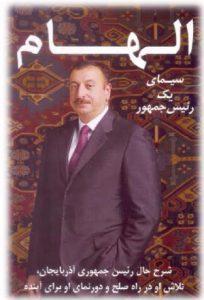 توزیع کتاب الهام سیمای یک رئیس جمهوری توسط وزارت خارجه جمهوری باکو