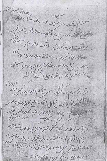 رواج و رسمیت تاریخی و مردمی زبان فارسی در آذربایجان بر اساس اسناد و مکاتبات به جا مانده