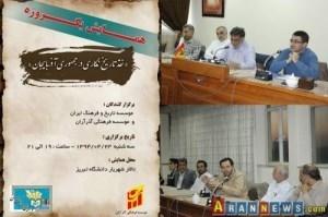 نگرانی اساتید و پژوهشگران آذری در تبریز؛ نسبت به جعل تاریخ در باکو