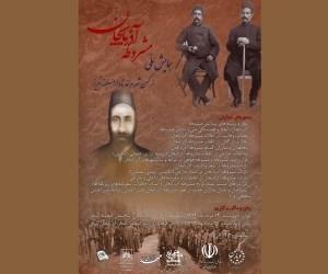 در همایش سالگرد مشروطه عنوان شد: تاریخنگاران جمهوری باکو سعی در تحریف چهره ستارخان دارند