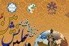 دانشگاه محقق اردبیلی برگزار می کند: همایش جهانی زبان فارسی