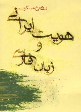 زبان فارسی و هویت ایرانی+دانلود