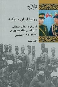 انتشار کتاب روابط ایران و ترکیه؛از سقوط دولت عثمانی تا برآمدن نظام جمهوری