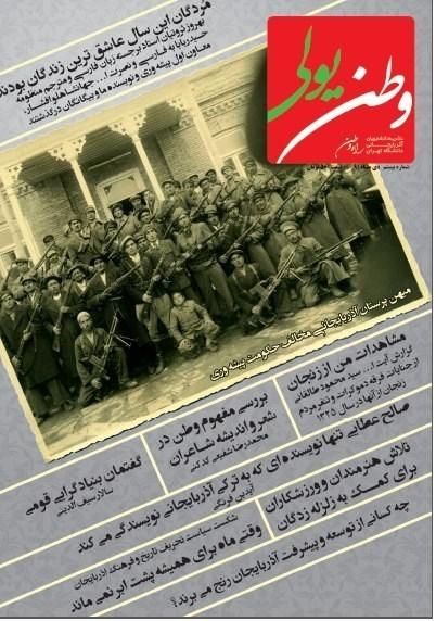 هفته نامه سراسری «وطن یولی» به زودی در دکه های مطبوعاتی سراسر کشور