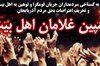 واکنش گسترده در آذربایجان به هتاکی گوناز نسبت به ائمه اطهار