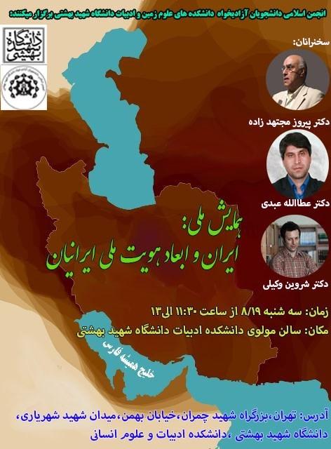 بزگراری سمینار هویت ایرانی در دانشگاه شهید بهشتی