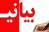 فراخوان اتحاد ملی علیه نفرت پراکنی قومی در آذربایجان غربی