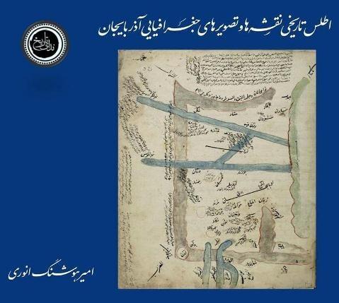 معرفی کهن ترین نقشه جغرافیایی آذربایجان