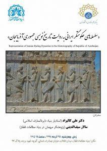 نشست علمی؛سلسله های حکومتگر ایرانی به روایت تاریخ نویسی جمهوری آذربایجان