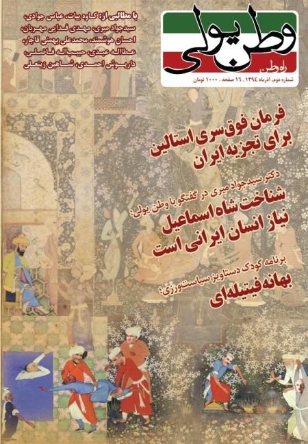"""شماره دوم نشریه سراسری """"وطن یولی"""" منتشر شد"""