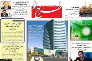 روزنامه های تبریز از فعالیت یک شبکه سایبری ضد ایرانی در داخل کشور خبر دادند