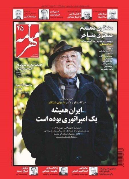 داریوش شایگان: ایران همیشه یک امپراطوری بوده است که همه اقوام را پذیرفته/ تنها کشور واقعی خاورمیانه ایران است