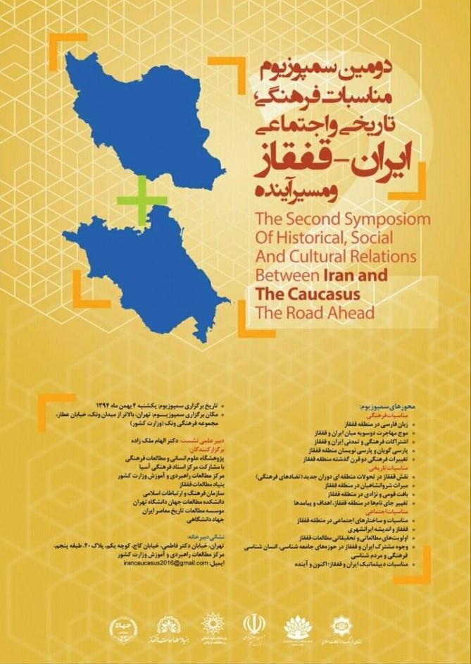 دومین سمپوزیوم ایران و قفقاز برگزار میشود
