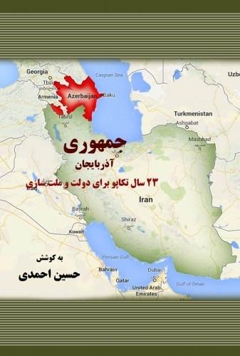 """""""کتاب جمهوری آذربایجان؛ 23 سال تکاپو برای دولت و ملت سازی"""" به چاپ دوم رسید"""