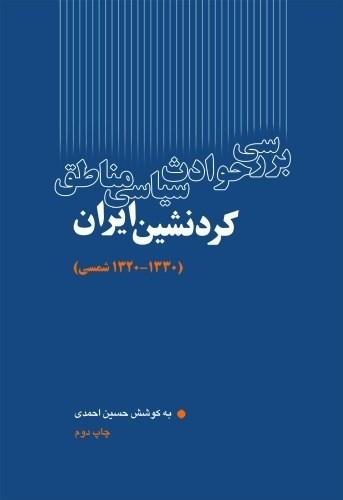 بررسی حوادث سیاسی مناطق کردنشین ایران