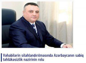 """یک منبع امنیتی در باکو: وزیر پیشین """"امنیت ملی"""" در تقویت وهابیها نقش داشت"""
