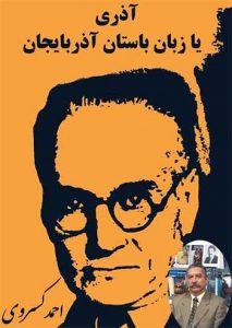 احمد کسروی و نودمین سال انتشار کتاب «آذری، زبان باستان آذربایجان»